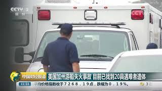 [中国财经报道]美国加州游船失火事故 目前已找到20具遇难者遗体| CCTV财经