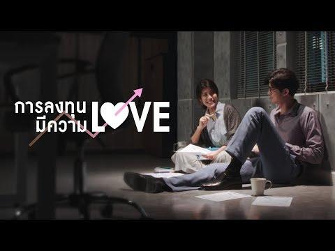 การลงทุนมีความ LOVE | KTAM LTF/RMF  (Full Version)