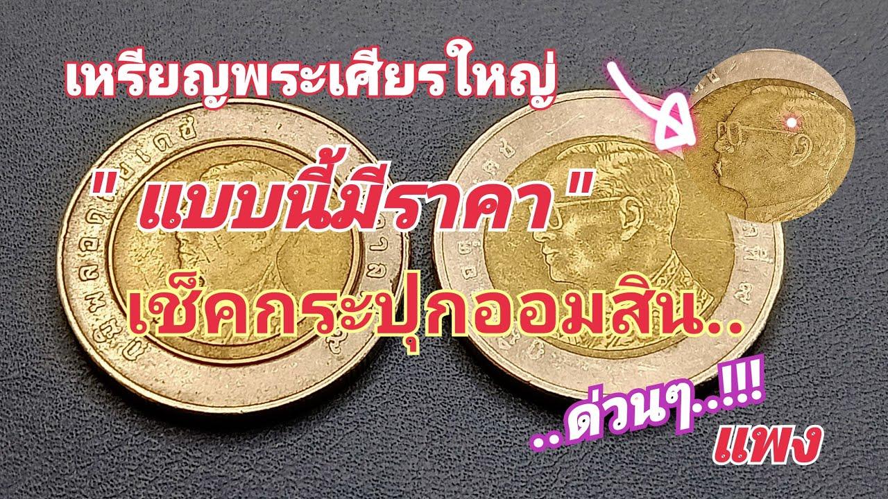 """#ครูโด่งcoin เหรียญพระเศียรใหญ่ """" แบบนี้มีราคา """" เช็คกระปุกออมสิน..ด่วนๆ..!!@ครูโด่ง Coin"""