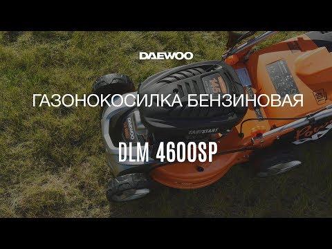 Газонокосилка бензиновая DAEWOO DLM 4600SP