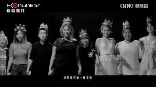 HKonlineTV Music 新歌推介 : 女神 - 鄭欣宜 Joyce Cheng