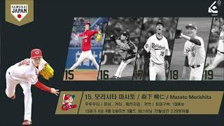 2020 도쿄올림픽 야구 일본 대표팀 투수 엔트리 / …