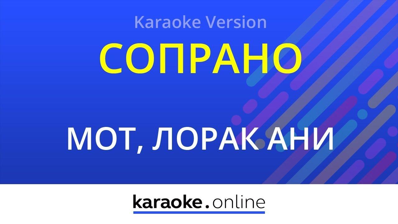 Сопрано - Мот & Ани Лорак (Karaoke version)