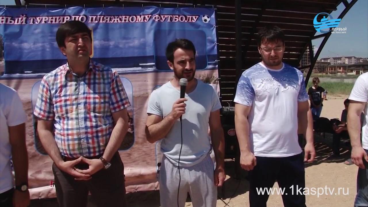 Ежегодный городской турнир по пляжному футболу на Кубок главы города  Магомеда Абдулаева