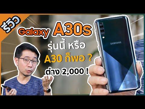 รีวิว Galaxy A30s รุ่นอัปเกรดสเปค และ กล้อง ดีกว่าเดิมบวกเพิ่ม 2,000 นิดๆ - วันที่ 19 Oct 2019