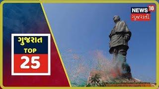 ગુજરાતની મહત્તવપૂર્ણ ખબરો 23-10-2019 | Gujarat Top 25