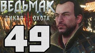 Прохождение Ведьмак 3 Дикая Охота — #49 (Распутывая клубок)