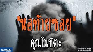 the-ghost-radio-หอท้ายซอย-คุณโนบีตะ-6-ตุลาคม-2561-theghostradioofficial