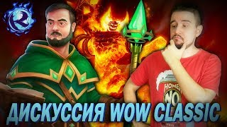 Дискуссия о WoW: Classic с Вирмвудом