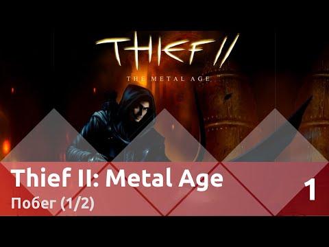 Прохождение Thief II: The Metal Age (100% лут/секреты) — Часть 1, Побег (1/2)