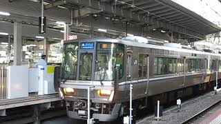 JR京都線 223系2000番台4+8両新快速野洲行き 大阪駅発車