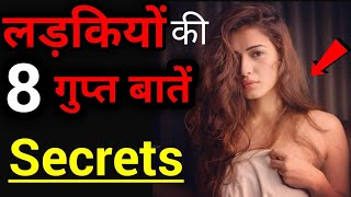 Top 8 Facts about girls in hindi