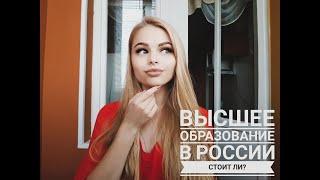 Поступление в университет I Высшее образование в России? Чего ожидать?