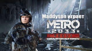 Нарезка от 04.01.16 Metro 2033 Redux самые интересные моменты