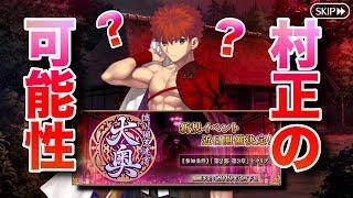 【FGO】村正実装は新規イベント大奥で可能性が果たしてあるのか?【Fate/Grand order】 thumbnail