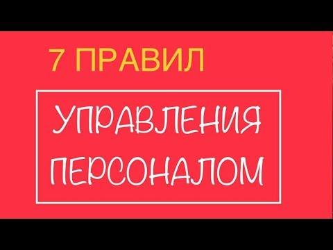 7 Главных Правил - Управления Персоналом