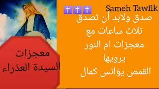 صدق ولابد ان تصدق - ثلاث ساعات من معجزات السيدة العذراء يرويها القمص يؤانس كمال صدق