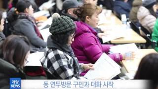 1월 3주_동 연두방문 구민과 대화 시작 영상 썸네일