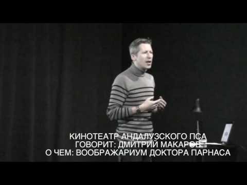 Дмитрий Макарово фильме «Воображариум доктора Парнаса»