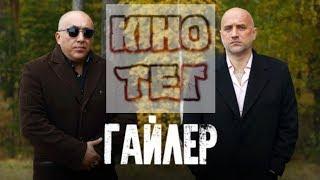Гайлер 1, 2 серия / русская криминальная драма 2019 / анонс, сюжет, актеры
