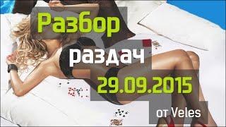 Покер раздачи №65. Учимся играть против фишей. Школа покера Smart-Poker.ru(, 2015-09-28T21:03:09.000Z)