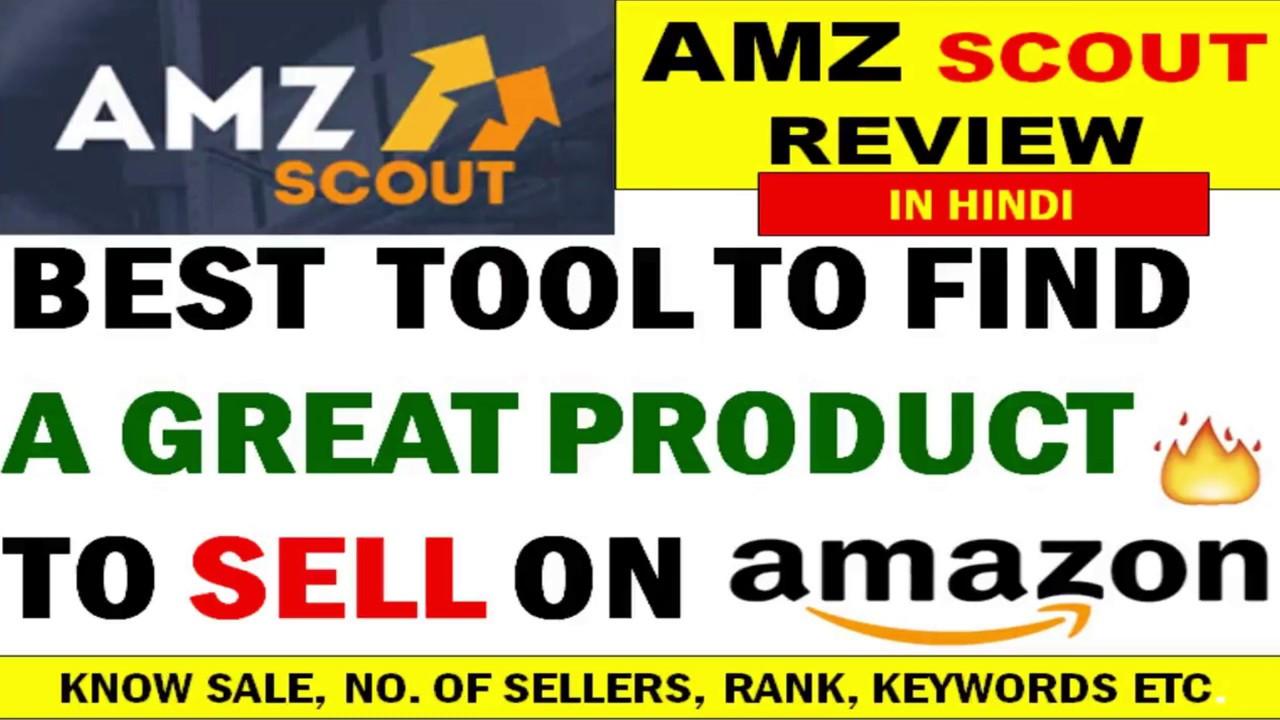 amz scout review