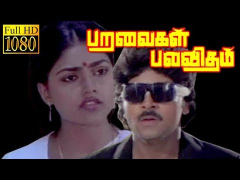 Paravaigal Palavitham | Ramki,Nirosha,Nazzer | Tamil Superhit Movie HD