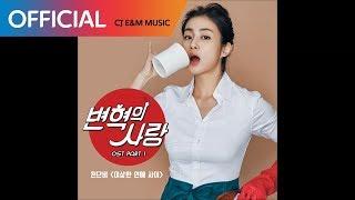 [변혁의 사랑 OST Part 1] 천단비 (Cheon Danbi) - 이상한 연애 사이 (Official Audio)