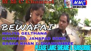 BASHA KHAN DHANUSHREE JANPAD HALIYA GELTHANA SONG