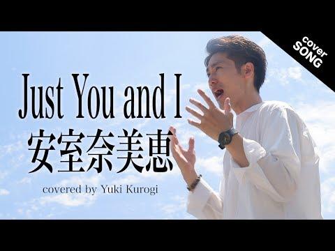 【フル歌詞付き】Just You and I / 安室奈美恵 (ドラマ『母になる』主題歌)[covered by 黒木佑樹]