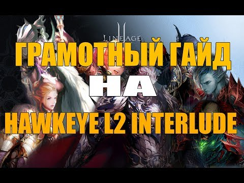 ПРАВИЛЬНЫЙ ГАЙД НА ХАВКА INTERLUDE L GUIDE FOR HAWKEYE Lineage 2 Interlude