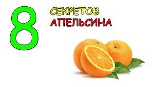 видео Апельсин сладкий - польза, лечебные свойства, противопоказания
