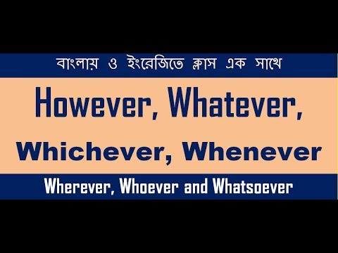 All Uses of whatever, whatsoever, whichever, wherever, whoever in English Speaking-কেন ও কখন Use হয়?