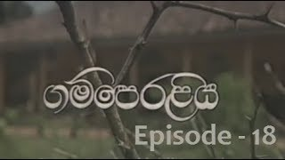 Gamperaliya (ගම්පෙරළිය) - Episode 18 Thumbnail