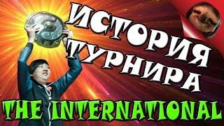 Дота 2 - The International - История турнира(История самого крупного турнира по Доте 2 The International Композиция