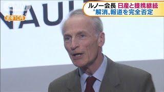 ルノーのスナール会長が日産との提携継続を明言(20/01/17)