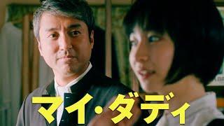 ムロツヨシ×中田乃愛、思春期の娘と父あるある/映画『マイ・ダディ』オンライン特別映像1