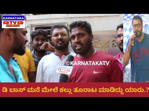 ಕಿಡಿಗೇಡಿಗಳಿಗೆ ಡಿ ಬಾಸ್ ಫ್ಯಾನ್ಸ್ ಎಚ್ಚರಿಕೆ | Challenging Star Darshan | Karnataka TV