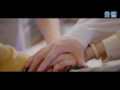 周湯豪 NICKTHEREAL「不放」東森台視電視劇 「鐘樓愛人 Love, timeless」片頭曲