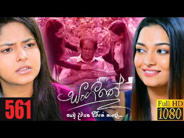 Sangeethe   Episode 561 16th June 2021