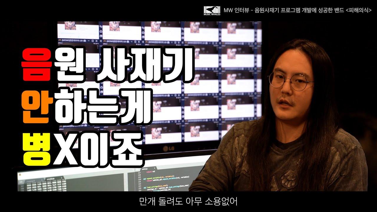 피해의식(Victim mentality) - 음원 사재기 프로그램 개발 성공 / 뮤직웨일스 인터뷰