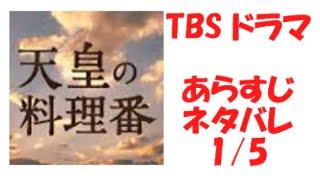 TBSドラマ、佐藤健主演、2015年版天皇の料理番のあらすじ、ネタバレ(1/5...