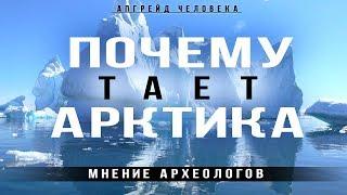 Почему тает Арктика? Мнение археологов