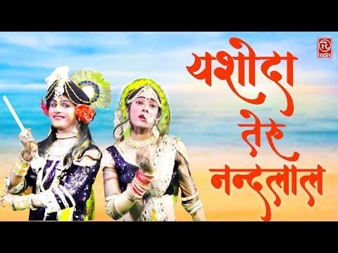 यशोदा-तेरो-लाला-|-yashoda-tero-lala-|-amrita-dixit-|-radha-krishna-songs-2019-|-rathore-cassettes