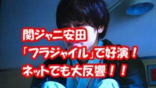 関ジャニ安田 「フラジャイル」で余命1年の患者役を好演! ネットでも...