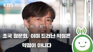 [김경래의 최강시사] 조국 청문회, 이미 드러난 약점은 약점이 아니다