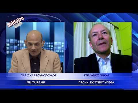 Militaire.gr: Τι σημαίνουν οι φρεγάτες Fremm για το ΠΝ; Ο Στέφανος Γκίκας εξηγεί