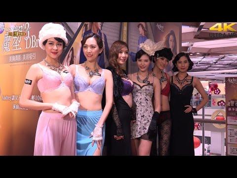 4K內衣秀 lingerie show 4(4K 2160p)@奧黛莉 王尹平 秋冬發表會 台南場[無限HD] 🏆