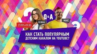 Как продвигать детский канал на YouTube?