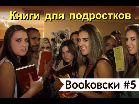 """Bookовски #5: Книги для подростков. К. Гептинг """"Плюс жизнь"""" и М. Пессл """"Проснись в Никогда"""""""